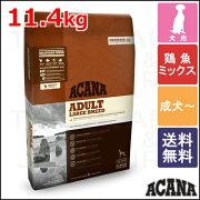 アカナファミリージャパン ドッグフード アダルト・ラージブリード