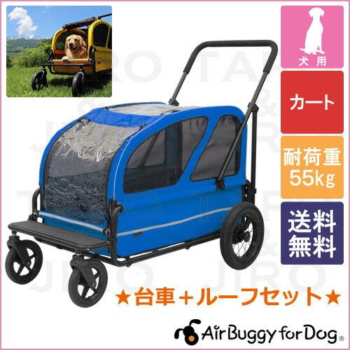 【NEW】Air Buggy for Dog エアバギー キューブシリーズ キャリッジ【台車+ルーフセット】【ロイヤルブルー(青)】中〜大型犬用 スロープ付 4輪 ペットカート 耐荷重55kg【ポイント10倍】【送料無料(一部地域除く)】:プレミアムフードのタローとジロー