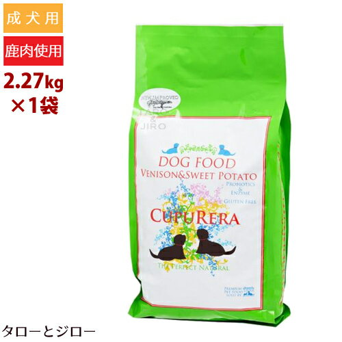 CUPURERA クプレラ べニソン&スイートポテト・ドッグフード 2.27kg成犬の状態から生涯使うことができるドッグフードです【ポイント11倍】【2個買いで】