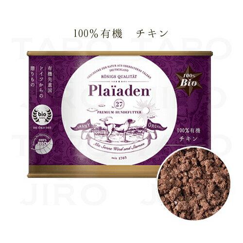 【あす楽】Plaiaden プレイアーデン 犬用ウェットフード【6種から選べる】200g1缶+ギフトボックス(ピンク)全犬種・全年齢用 ギフト プレゼント 高級総合栄養食