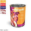 【オーガニック缶詰1缶おまけ】SolidGold ソリッドゴールド 犬用ウェットフード チキン&レバー缶 374g 全年齢対応 鶏肉 総合栄養食【防災・災害グッズ】