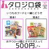 【タロジロ袋】【500円】人気のおやつが大量の福袋。フードサンプルも大量にお付け致します。