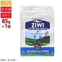 ZIWI ジウィ エアドライ ドッグトリーツ【ラム】85g 仔羊肉ジャーキー 犬用おやつ 食物アレルギー配慮