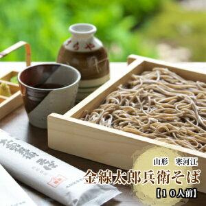 山形の金線太郎兵衛そば(5束入) 「体にやさしい麺づくり」 もちろん無添加!