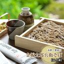 山形の金線太郎兵衛そば(10束入) 「体にやさしい麺づくり」 もちろん無添加!