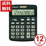 【送料無料】アスカ(Asmix) 新消費税対応 カラー電卓 12桁 ブラック C1231BK [税計算 ビジネス 家計簿 文字が大きい 見やすい 読みやすい かわいい]