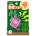 【定型外郵便発送 送料無料】アスカ Asmix 防犯ブザー・...