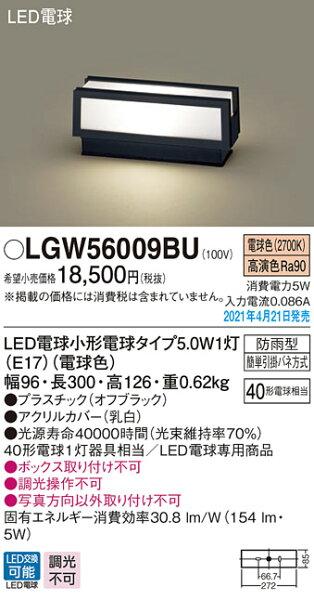 5/161:59エントリーで最大10倍 LGW56009BUパナソニックLED門柱灯電球色