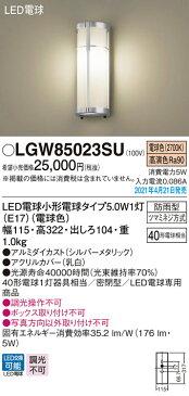 【5/9 20:00〜エントリーでポイント最大10倍】LGW85023SU パナソニック LEDポーチライト 電球色