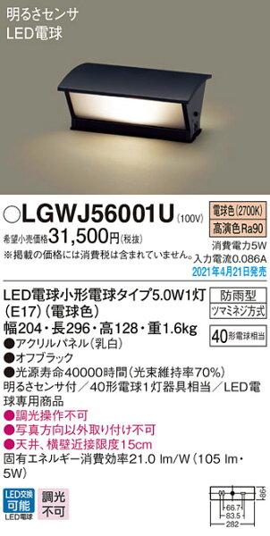 5/161:59エントリーで最大10倍 LGWJ56001Uパナソニック明るさセンサー付LED門柱灯電球色