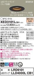 XED3101LCB1 パナソニック 軒下用LEDダウンライト 高気密SB形 調光 φ100 拡散 美ルック 電球色