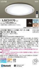 LGC31170詳細