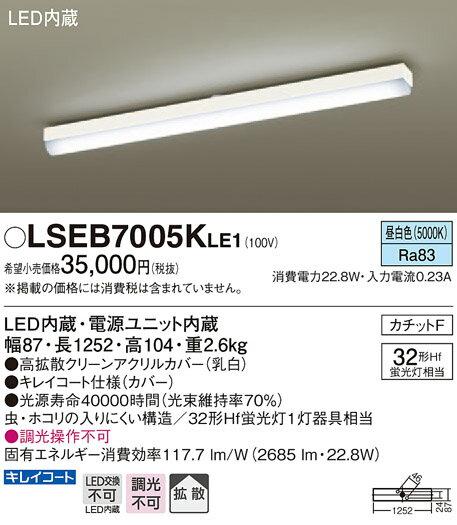 天井照明, キッチンライト・ベースライト LSEB7005KLE1 LEDLS(22.8W)