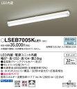 LSEB7005KLE1 パナソニック 住宅照明 LEDキッチンベースライト[LSシリーズ](22.8W、拡散タイプ、昼白色)