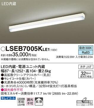 【ポイント最大7倍4/1限定エントリー必須】LSEB7005KLE1 パナソニック 住宅照明 LEDキッチンベースライト[LSシリーズ](22.8W、拡散タイプ、昼白色)
