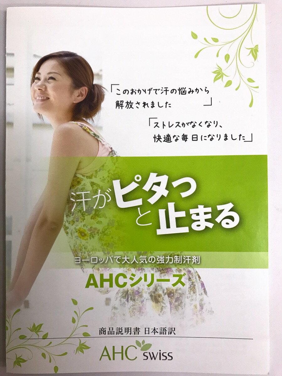 AHCセンシティブ50ml(脇、からだの汗、ワキガに)お得な2本セット! お肌が敏感な方向け用 日本語説明書付!(正規販売店特典)/ 対策 臭い メンズ 男性 女性 デオドラント 制汗剤