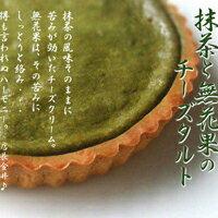 抹茶といちじくのチーズタルト20cm