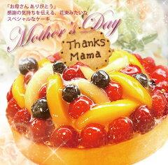 【フルーツ増量】限定30台分しかお作りしません大切な母の日に!特製 母の日 フルーツケーキ 16...