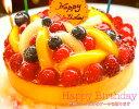 【フルーツ増量】一日限定5名様分しかお作りしません大切なお誕生日に!特製バースデーケーキ・...