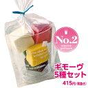 父の日 スイーツ お菓子 ギモーヴ 生マシュマロ 5種セットかわいい 人気 お取