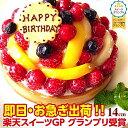 あす楽【送料無料】特製フルーツのバースデーケーキ 14cm 母の日 スイーツ こ