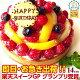 【送料無料】特製フルーツのバースデーケーキ 14cm フルーツタルト お取り寄せスイーツ …