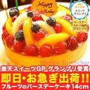 【あす楽】特製バースデーケーキ 誕生日ケーキ 14cm フル...