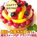 スイーツGP グランプリ受賞【即日出荷可】特製フルーツの バースデーケーキ 14cm 誕生日ケーキ ...