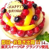 スイーツGP グランプリ受賞特製フルーツの バースデーケーキ 14cm 誕生日ケーキ 誕生日プレゼント フルーツタルト フルーツケーキ チーズケーキ プレゼント ギフト ケーキ スイーツ お菓子 お取り寄せ 大人 子供 花