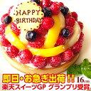 あす楽【送料無料】特製フルーツの バースデーケーキ 16cm 母の日 スイーツ