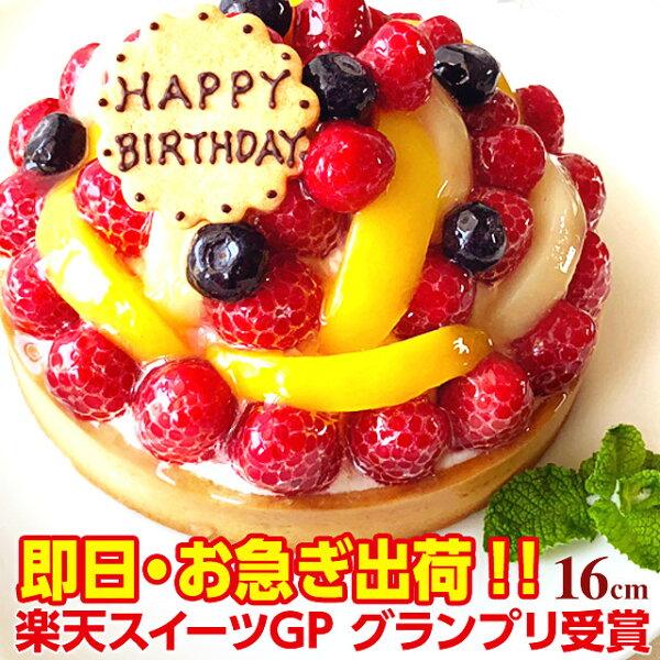 あす楽  特製フルーツのバースデーケーキ16cm母の日スイーツこどもの日フルーツケーキフルーツタルトチーズケーキケーキ誕生日ケー