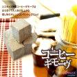 ギモーヴ・コーヒールンバ 5個セット【楽ギフ_包装】【生マシュマロ ギフト】02P03Dec16