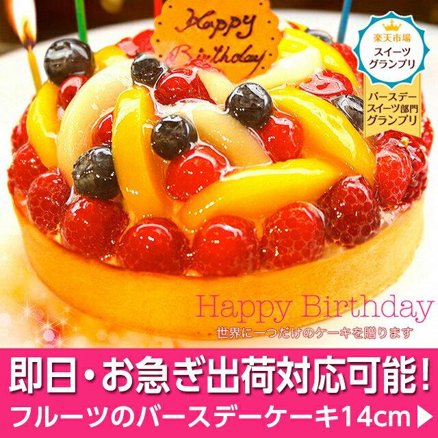 特製フルーツのバースデーケーキ 14cm