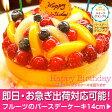 スイーツGP【グランプリ受賞】即日出荷可特製フルーツのバースデーケーキ 14cm 誕生日ケーキ 母の日【楽ギフ_包装】【楽ギフ_のし】