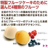 特製フルーツケーキのために選んだ4種類のフルーツ