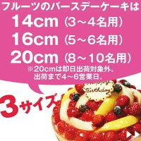 フルーツのバースデーケーキは14cm・16cm・20cmの3サイズ