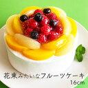 花束みたいな バースデーケーキ 16cm7種のフルーツフレーバー入り スイーツ 誕生日ケーキ フルーツケーキ大人 子供 ギフト デコレーションケーキ スポンジケーキ レアチーズケーキ ケーキプレート・キャンドル5本無料