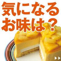トロピカルフルーツケーキの気になるお味は?