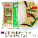 タイの香り米の最高級ブランド「ゴールデンロータス」5kg