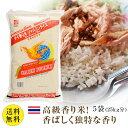 【送料無料】【同梱不可】【日時指定不可】 タイ米 ゴールデンフェニックス 5袋 (25kg分)| タイ米 ジャスミン ライス (香り米) Golden Phoenix 5kgx5袋 高級 タイカレー ガパオ カオマンガイ エスニック Jasmine rice【記載されている年月日は精米日となります】 1