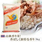 グリーンカレーやガパオにぴったり!タイ料理がもっと美味しくなるタイ米ジャスミンライス(香り米)ゴールデンフェニックス5kg  タイカレー  ガパオ カオマンガイ エスニック golden phoenix Jasmine rice