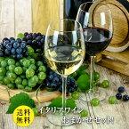 【送料無料】本格イタリアワイン6本おまかせセット 【梅】|おかませ 【当社の担当が厳選致します】 赤ワイン 白ワイン 泡 ランダム セット料金 厳選