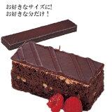 【冷凍】フレック フリーカットケーキ オペラ(チョコ) 400g 誕生日 結婚式 バレンタイン お祝い クリスマス cake