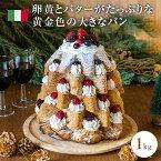 ダルコーレ パンドーロ 1kg イタリア産 【1個口6個まで】 ※入荷次第出荷(11月下旬入荷予定)【他の商品と同日出荷致します(納品日指定の場合は12月以降でお願い致します。)】  今年も販売致します、大人気商品※   クリスマス