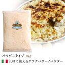 【冷蔵】フィオルディマーゾ社 100% グラナパダーノ パウダー 1kg Grana Padano