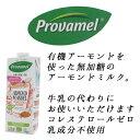 プロヴァメル オーガニック アーモンドミルク 1000ml ...
