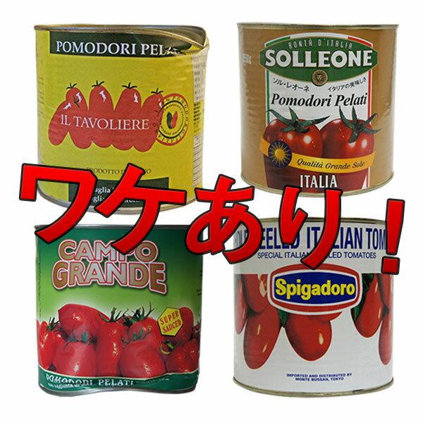 【アウトレット・訳あり】 トマトホール 水煮缶 1号缶 缶詰(2500g) おまかせ1缶  【1個口8缶まで】【開封の際に注意】 ワケあり わけあり 訳有 訳アリ ワケアリ