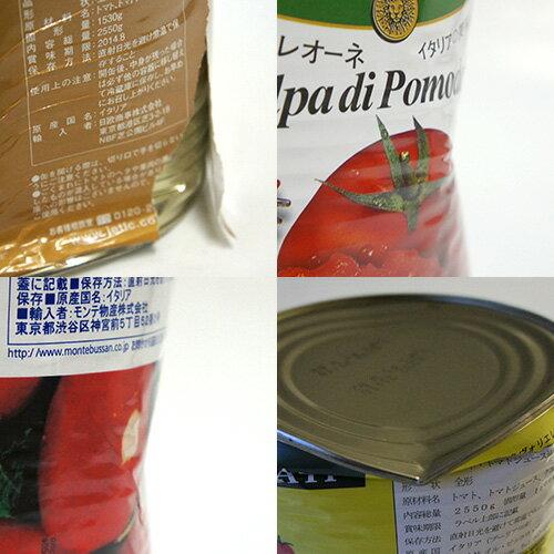 【日時指定不可】【同梱不可】 アウトレット トマトホール 水煮缶 1号缶 缶詰(2500g) おまかせ10缶セット