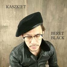 カシュケットアーミーベレー帽ミリタリー[KASZKIETポーランド製アジャスト機能付きサイズ調整可能MAX59cmフリーサイズクリスマスギフトプレゼント]カラーBLACKブラック黒