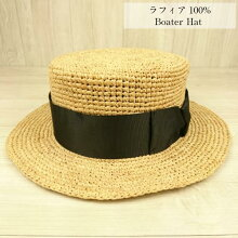 Borderhatラフィアカンカン帽子(麦わら帽子ストローハットギフトプレゼントメンズレディース柔らか素材)カラーナチュラル